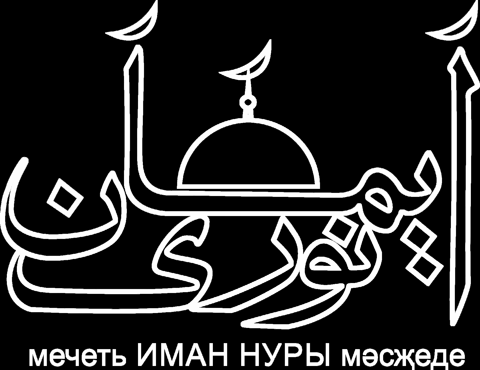 Банкетный зал Иман Нуры