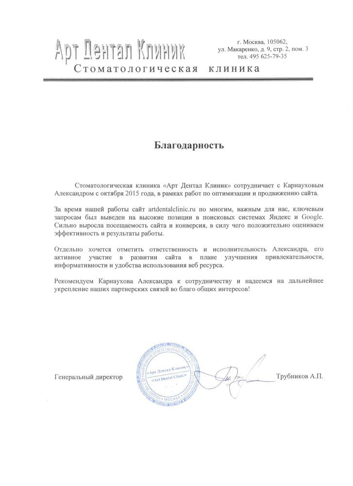 """Благодарственное письмо от """"Арт Дентал Клиник"""" за продвижение сайта artdentaclinic.ru"""