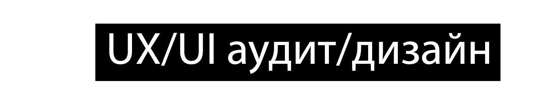 UX?UI аудит/дизайн