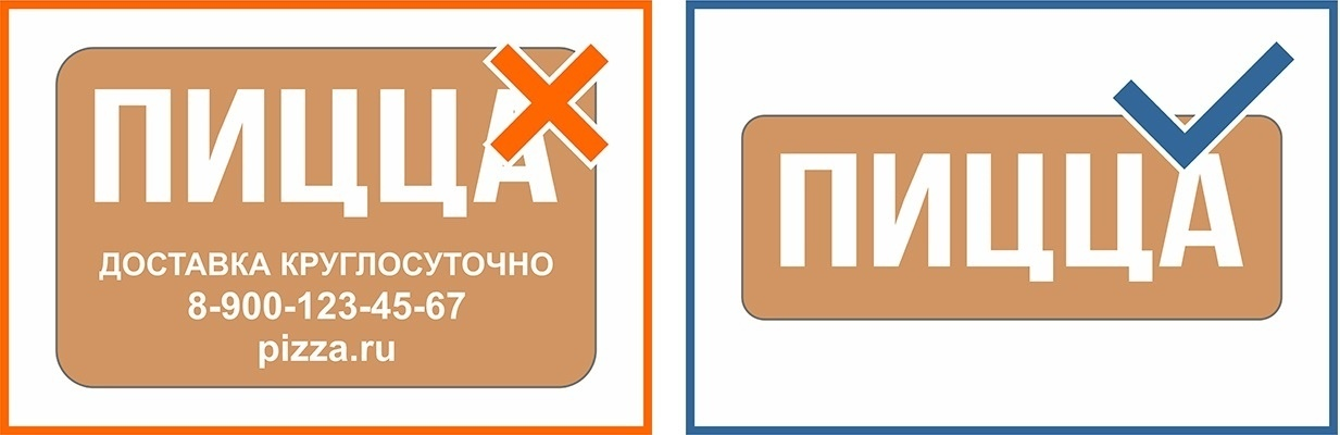 Не допускается упоминание развернутого перечня товаров, услуг, телефона, интернет-адреса, описания качеств товара, рекламной информации.