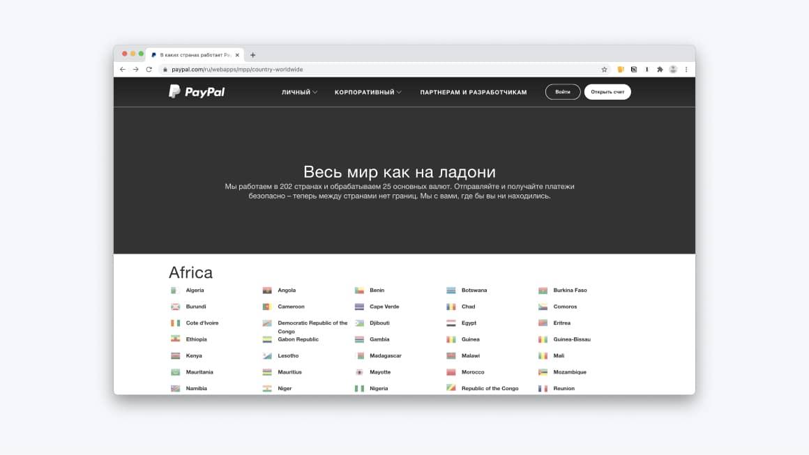 Как работает PayPal в Украине?