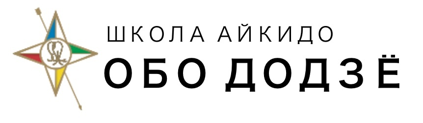 Школа Айкидо «ОБО ДОДЗЁ»