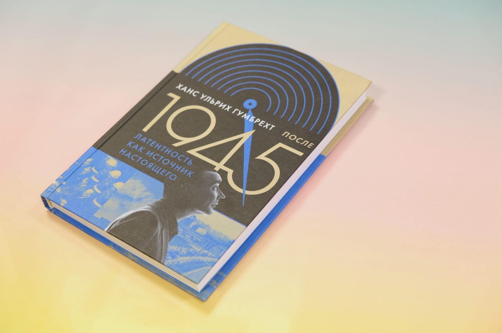 Ханс Ульрих Гумбрехт «После 1945. Латентность как источник настоящего»