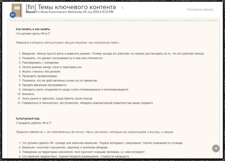 Детализируем содержание | SobakaPav.ru
