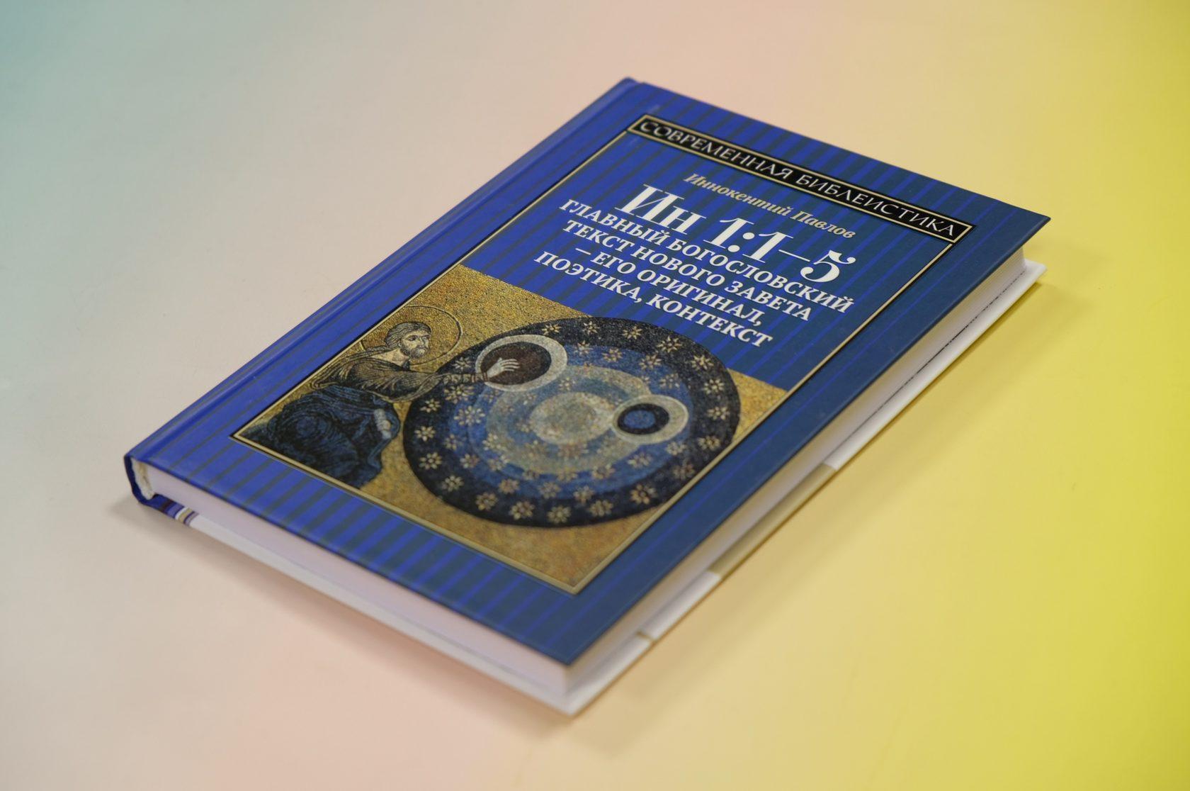 «Ин 1:1-5. Главный богословский текст Нового Завета — его оригинал, поэтика, контекс»