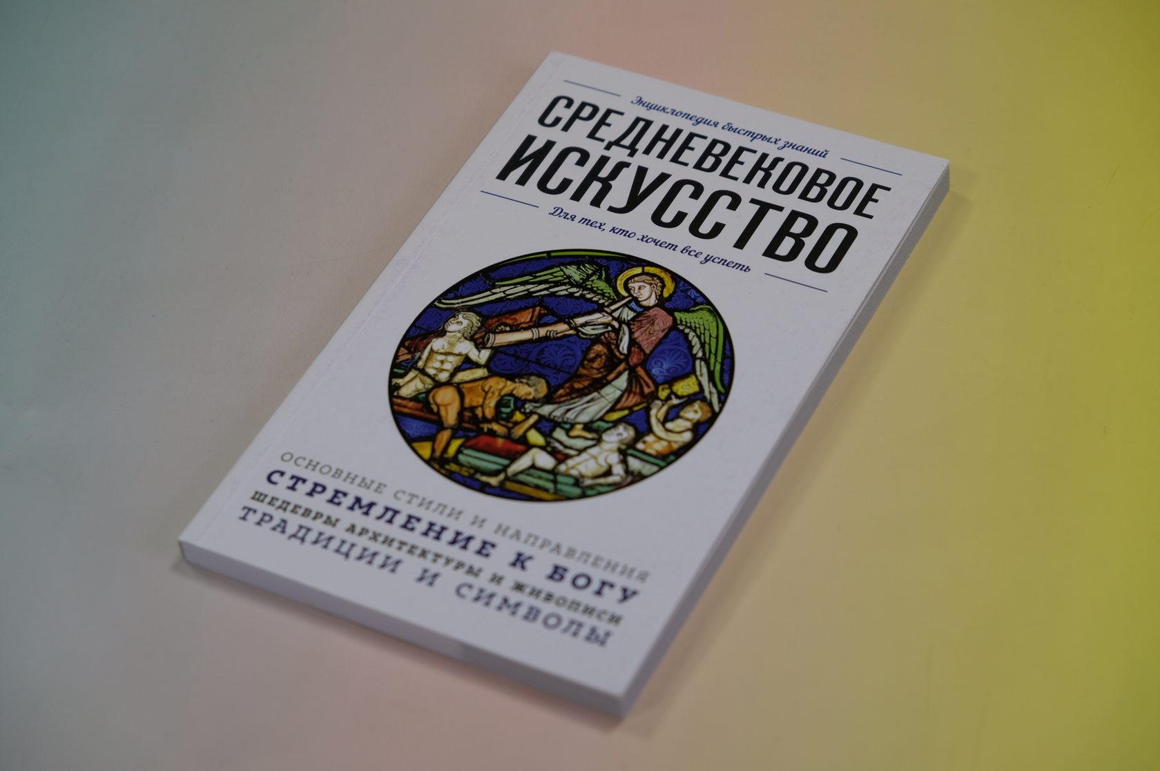 Купить книгу Валерия Черепенчук «Средневековое искусство. Для тех, кто хочет все успеть» 978-5-04-102298-3