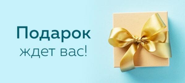 Подарок ждет вас!