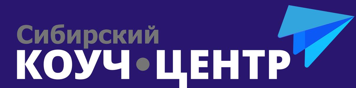 «Сибирский коуч центр»