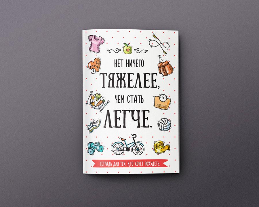 Обложка для дневника похудения