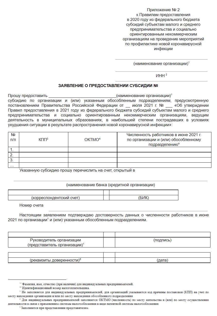 Шаблон заявления на получение субсидии