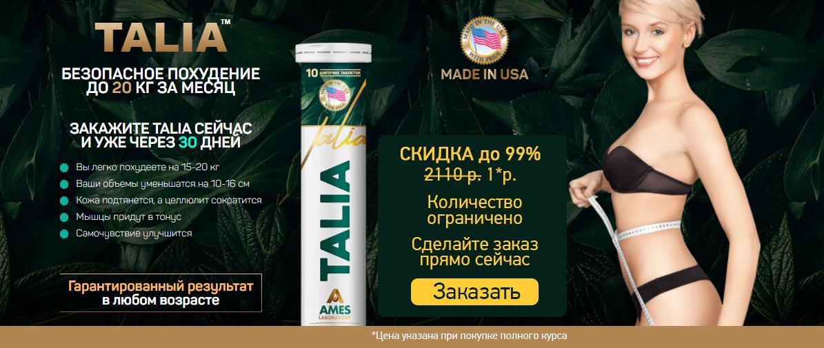 Таблетки Для Похудения Талии. Talia — препарат для похудения