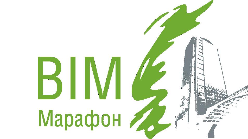 BIM-марафон