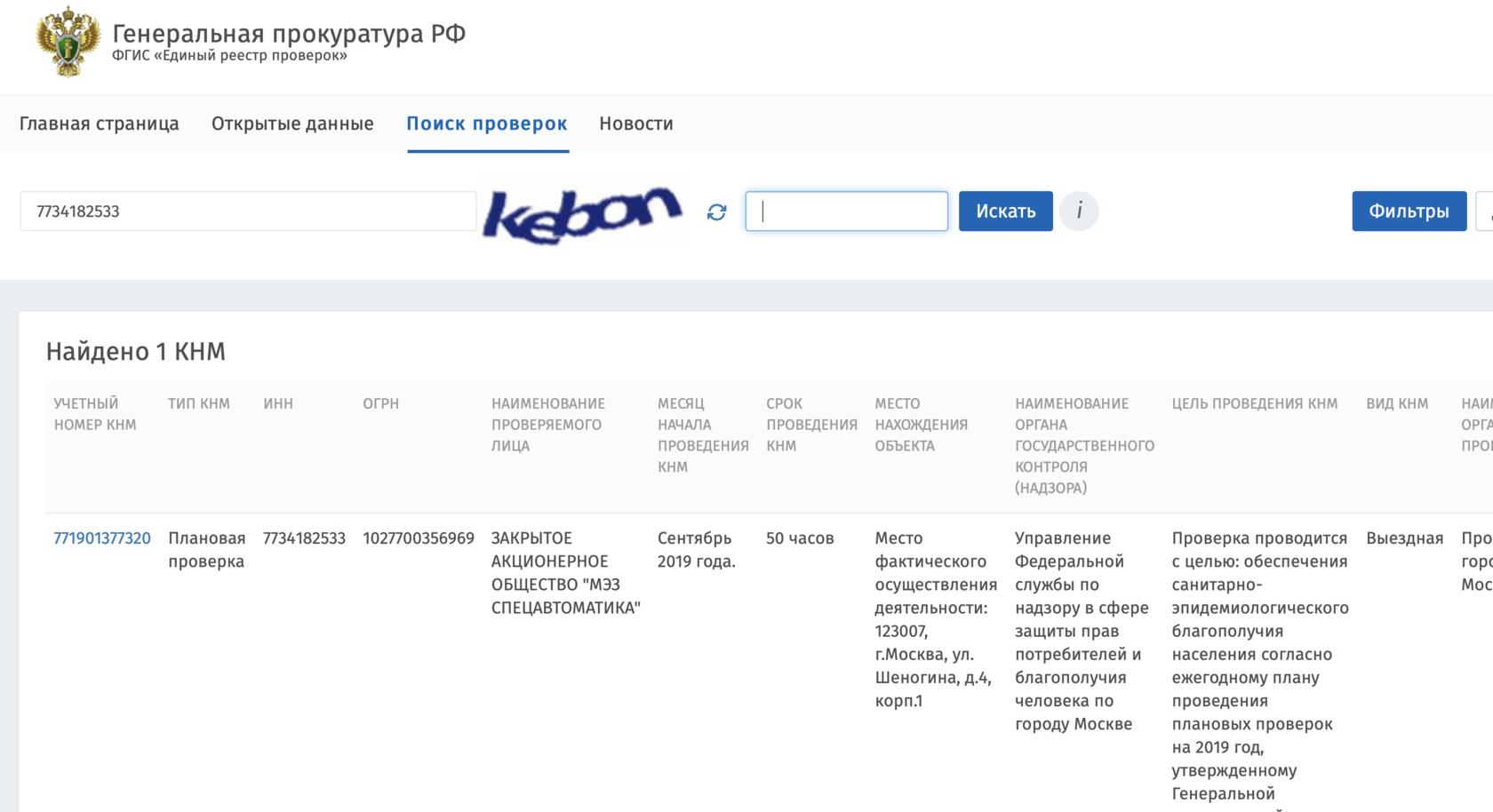 Проверки компании на сайте прокуратуры программы на русском для создания сайтов