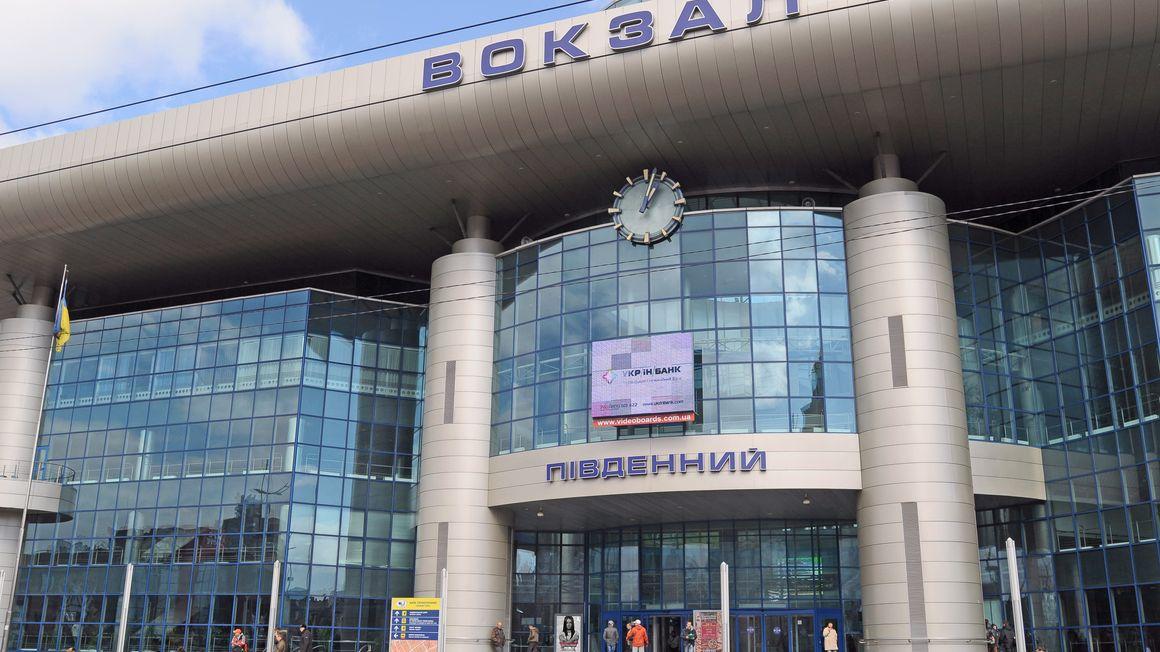 южный вокзал киев