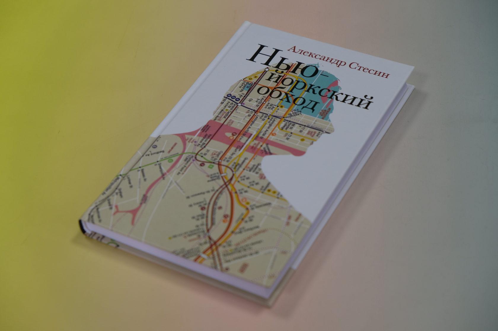 Купить книгу Александр Стесин «Нью-Йоркский обход»  978-5-4448-1110-8