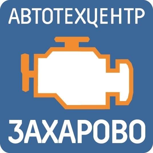 Автотехцентр Захарово