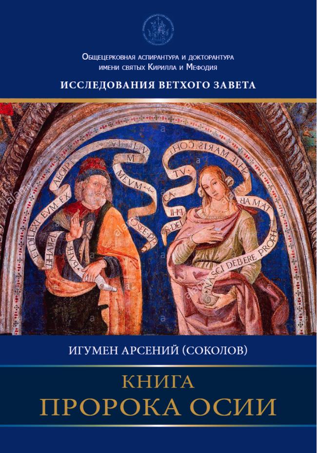 Игумен Арсений (Соколов) «Книга пророка Осии. Комментарий. Исследования Ветхого Завета»
