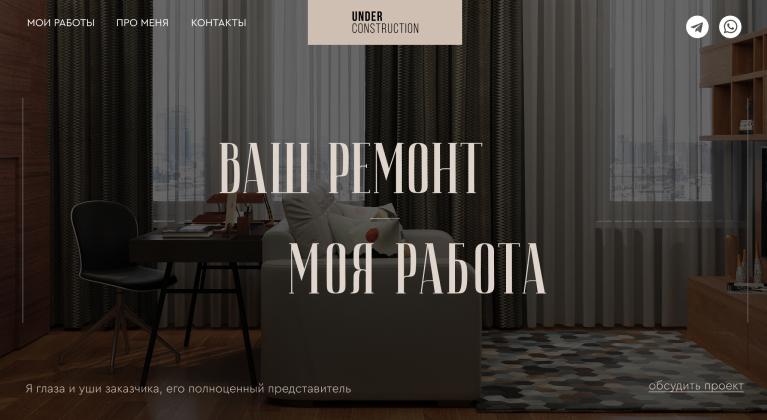 Портфолио на Тильде менеджера ремонта в Москве