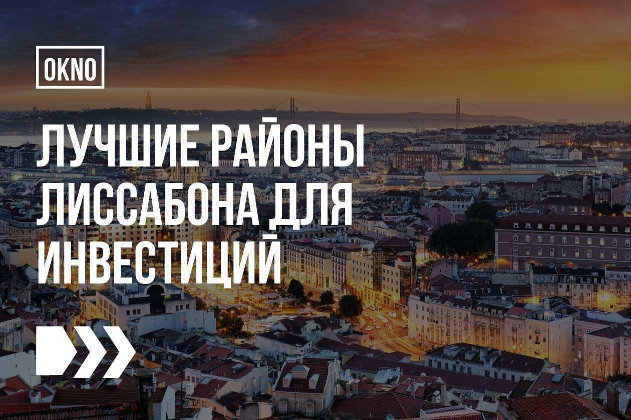 лучшие районы лиссабона