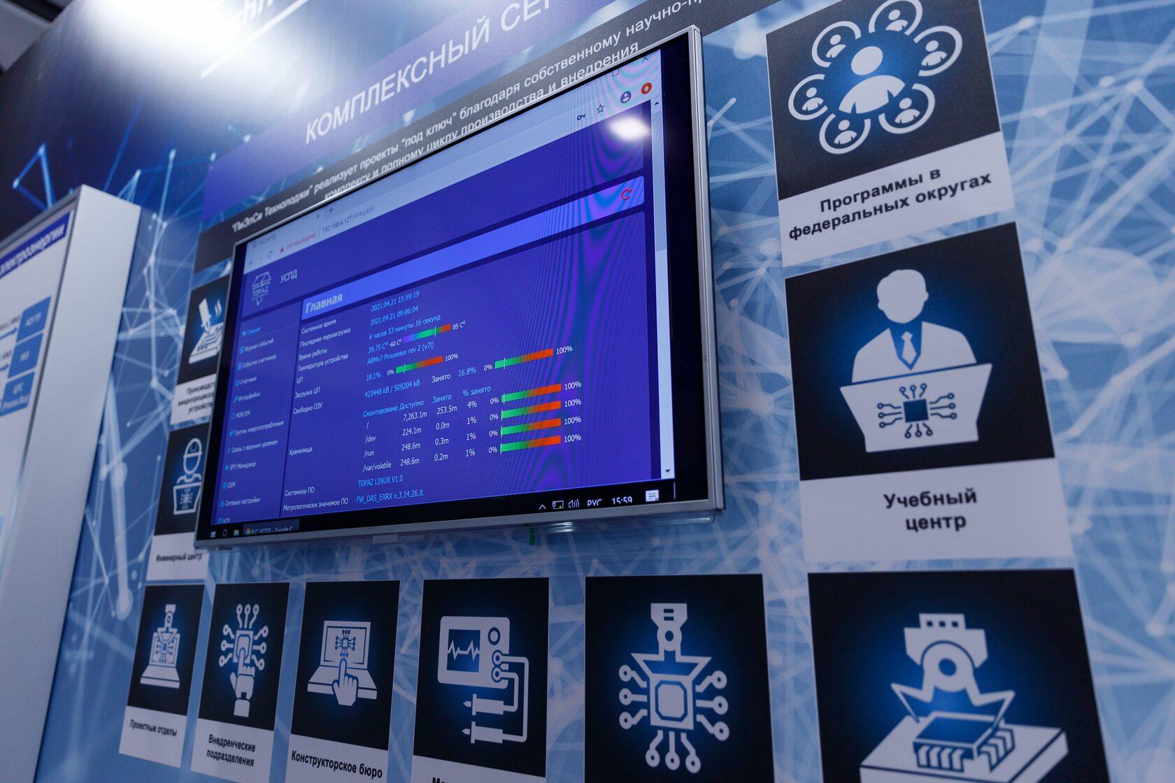 """Компания «ПиЭлСи Технолоджи» на выставке """"Энергетика и электротехника - 2021"""" в Санкт-Петербурге"""