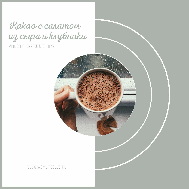 Рецепт приготовления какао из порошка