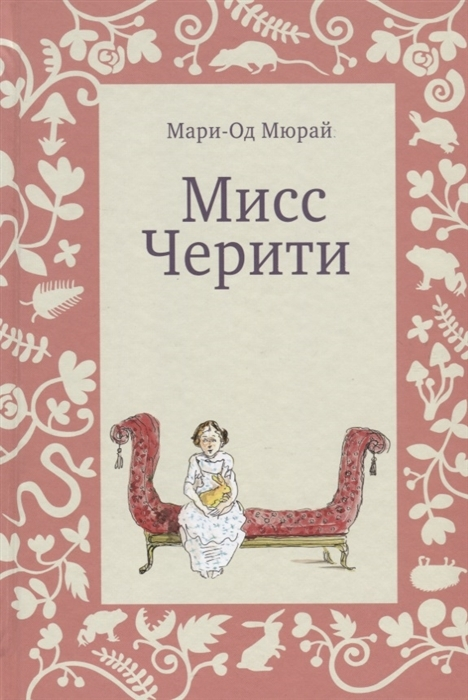 Мари-Од Мюрай Мисс Черити