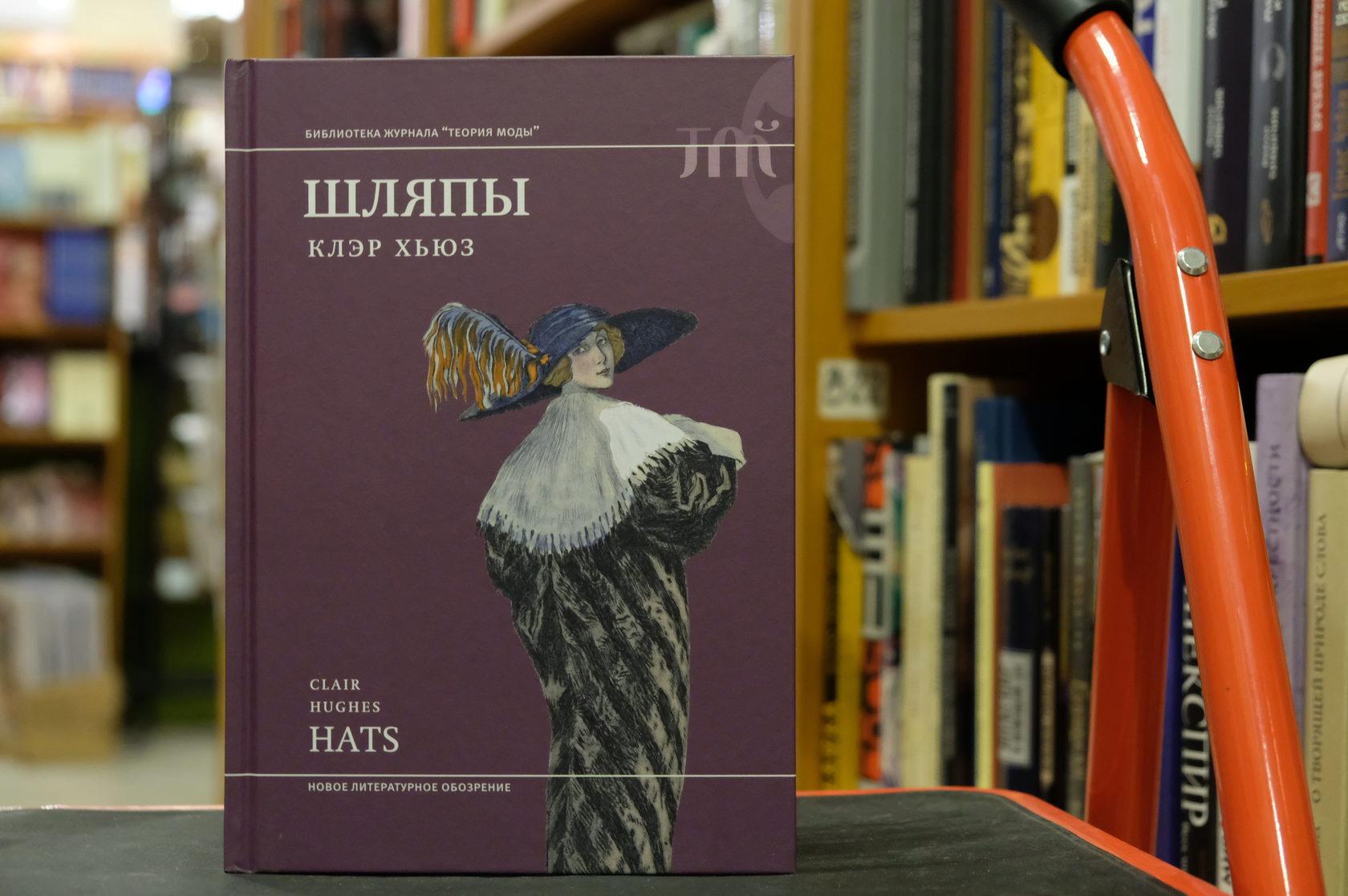 Клэр Хьюз «Шляпы»