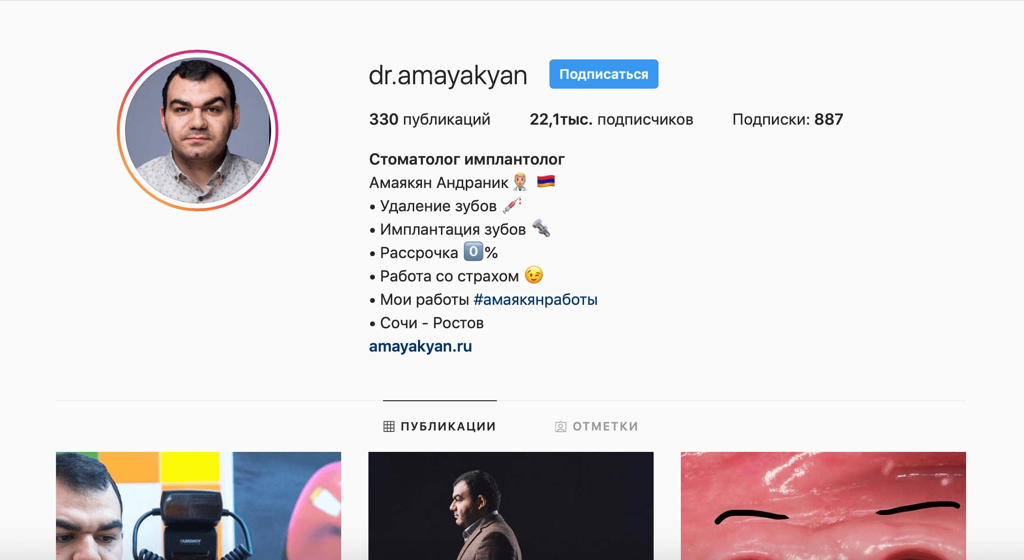 скриншот профиля Инстаграм Амаякян