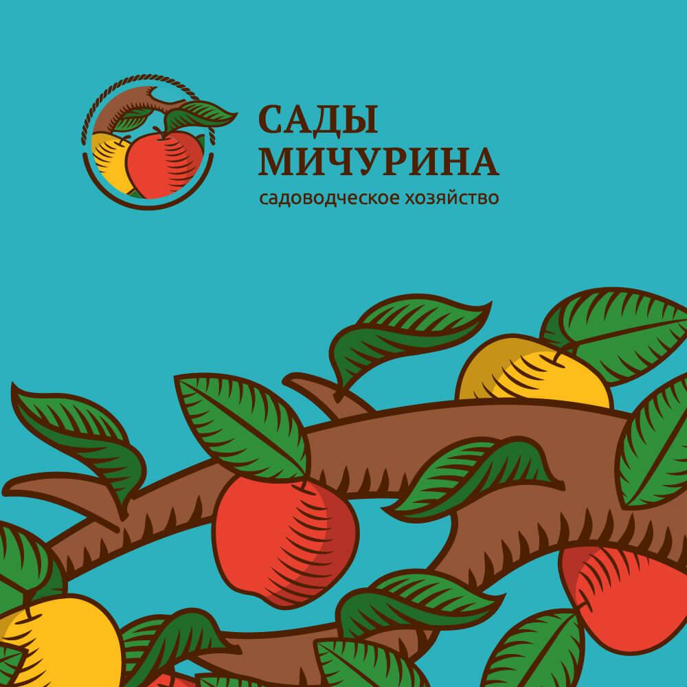 Создание логотипа и разработка фирменного стиля садоводческого хозяйства «Сады Мичурина»