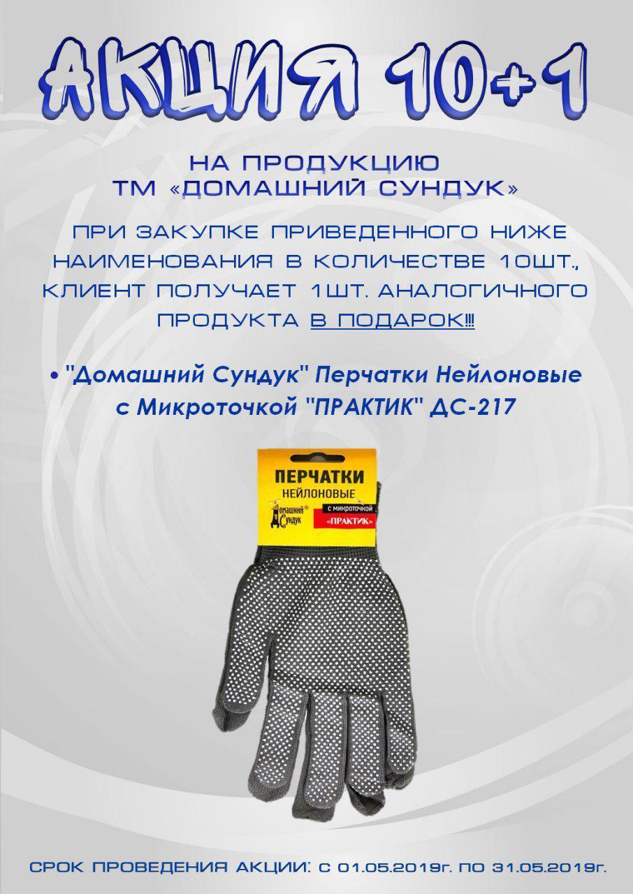 Перчатки нейлоновые с микроточкой Практик ТМ Домашний Сундук