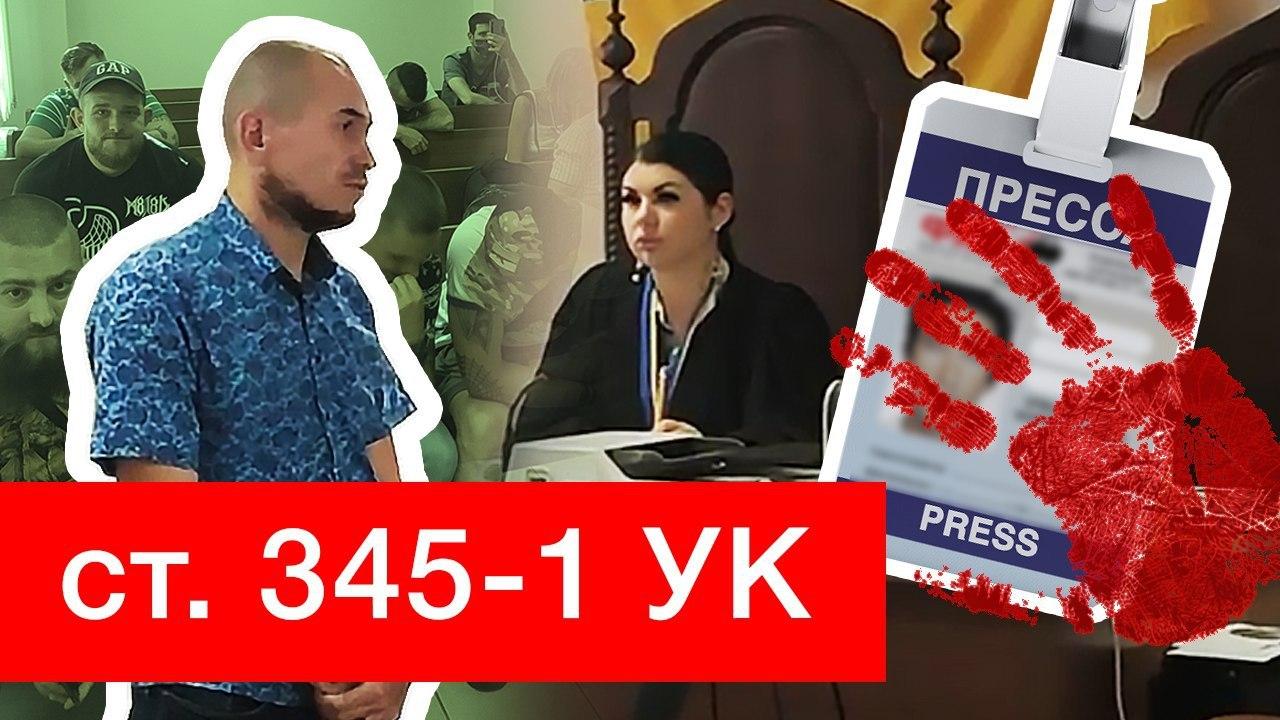 Суд по нападению на сторонников Партии Шария в Одессе