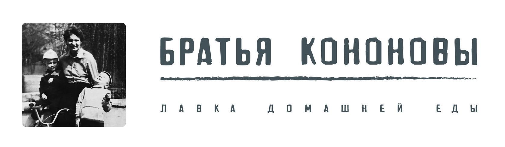 """Лавка """"Братья Кононовы"""""""