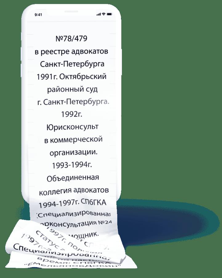 Whatsapp консультация юрист адвокат