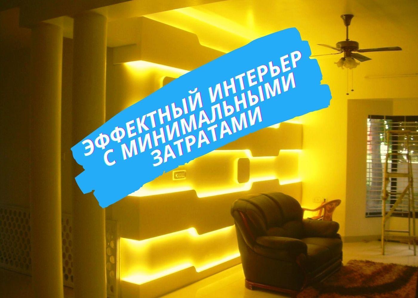 Светодиодная подсветка для дома