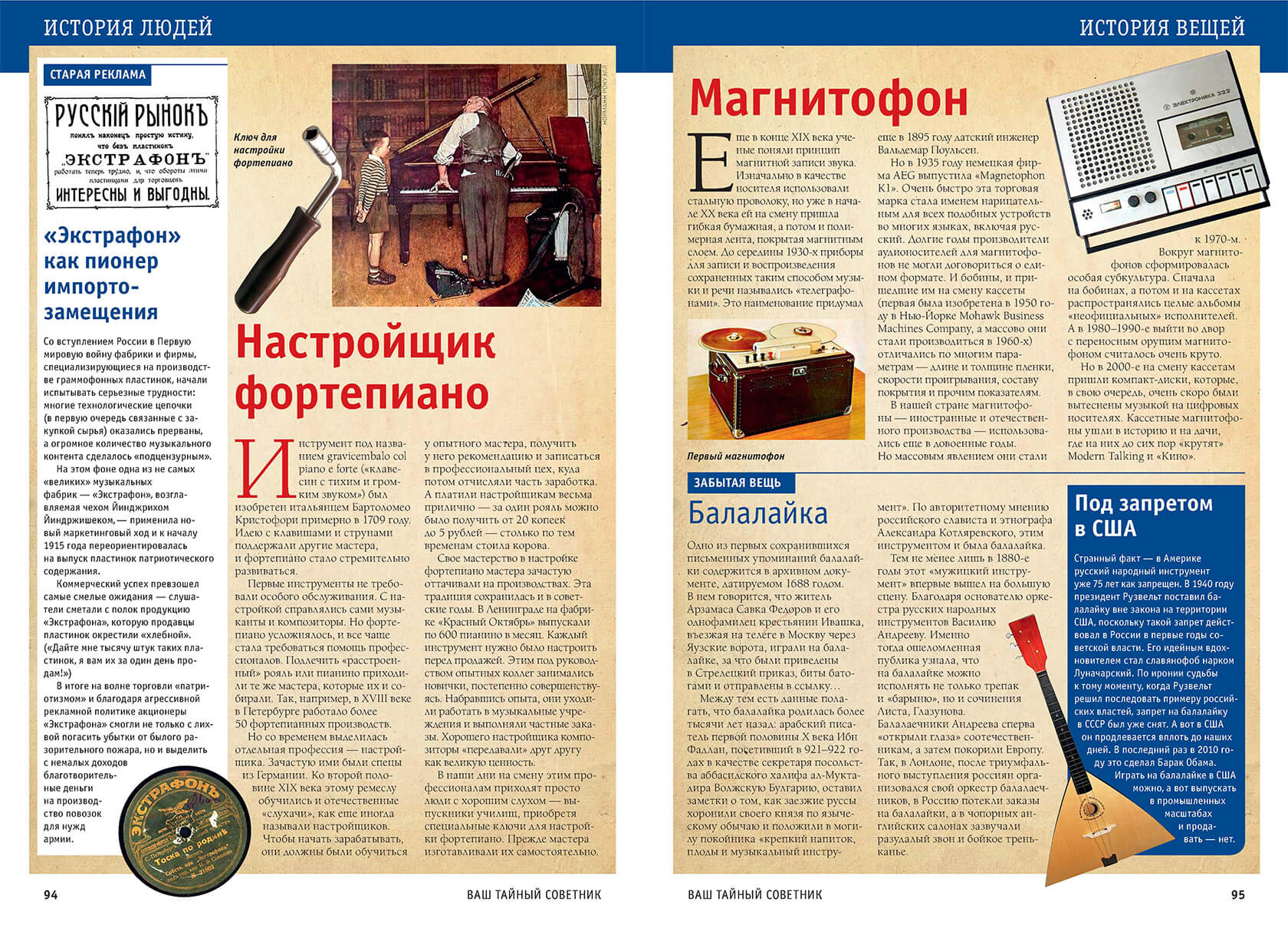 История: Настройщик пианино, магнитофон, балалайка