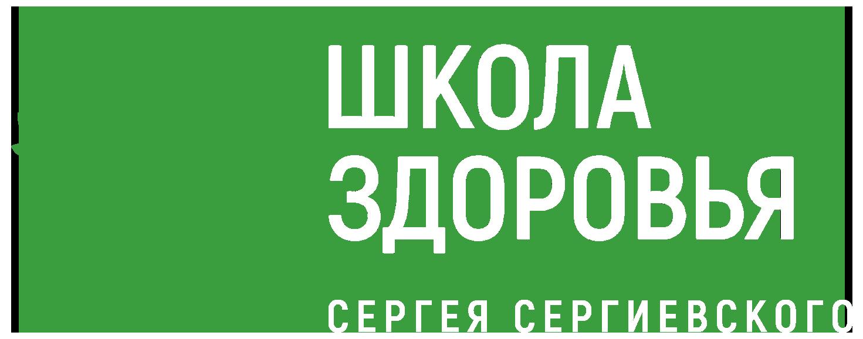 Школа здоровья Сергея Сергиевского
