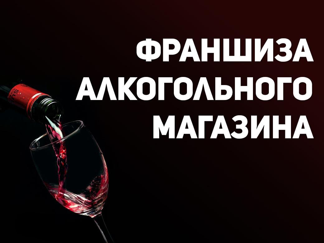 Франшиза алкогольного магазина | Купить франшизу.ру
