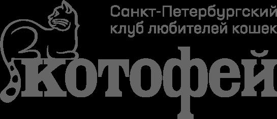 КЛК«Котофей»