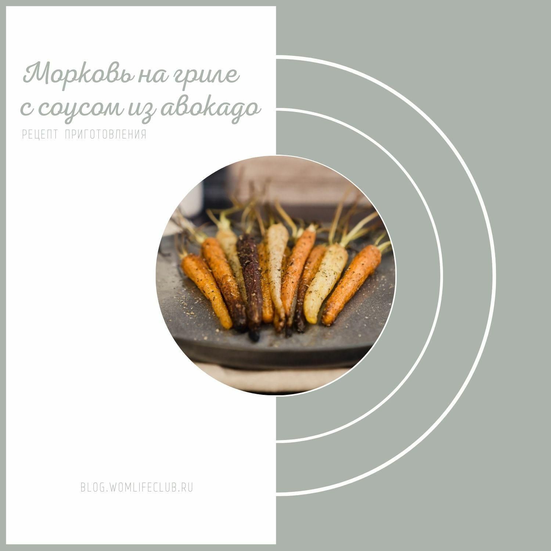 Морковь на гриле с соусом из авокадо - рецепт