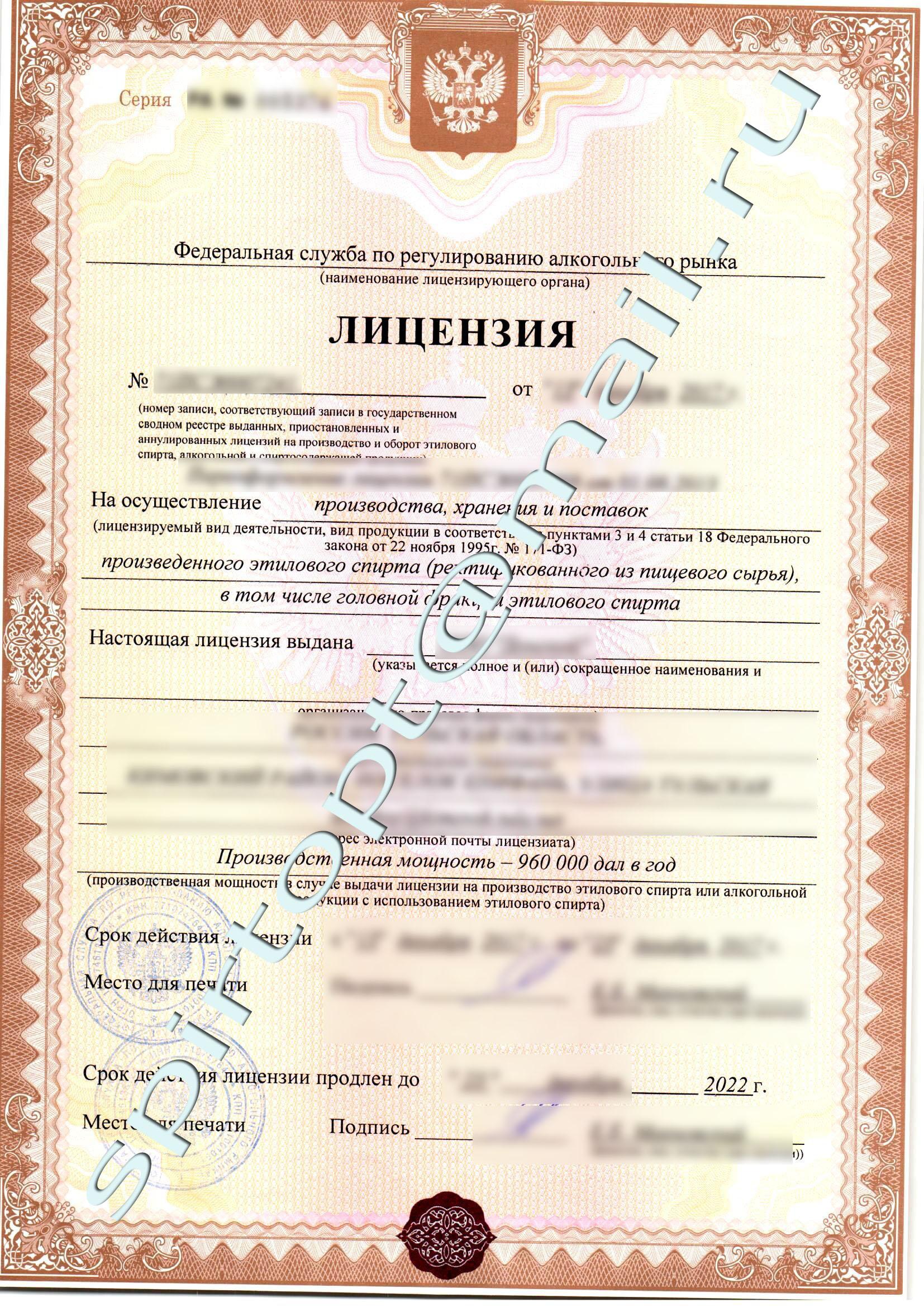лицензия на медицинский спирт