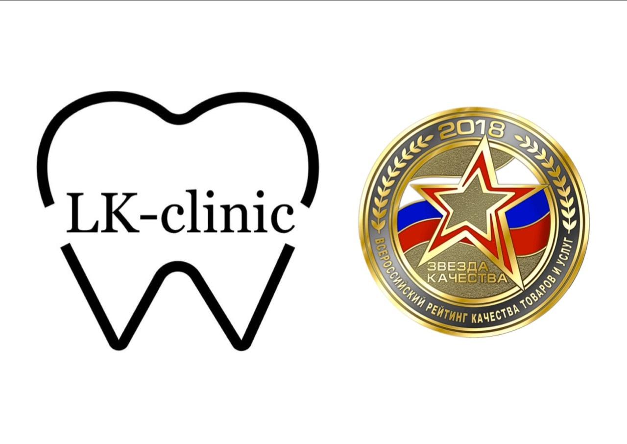 LK-clinic