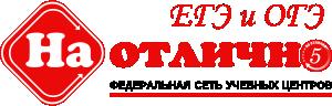 На Отлично в Обнинске