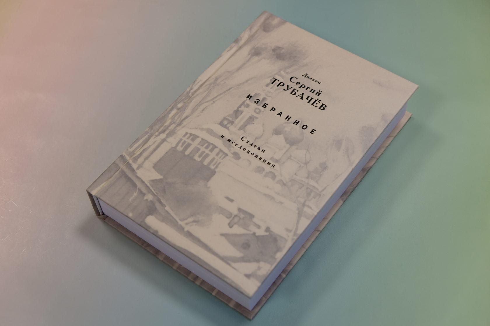 Диакон Сергий Трубачев «Избранное. Статьи и исследования» 978-5-7533-1493-2
