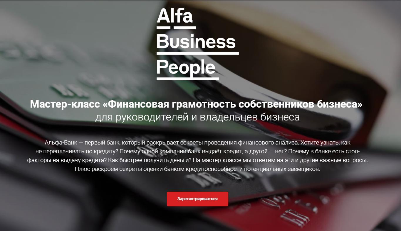 альфа банк отзывы клиентов по кредитам 100 дней