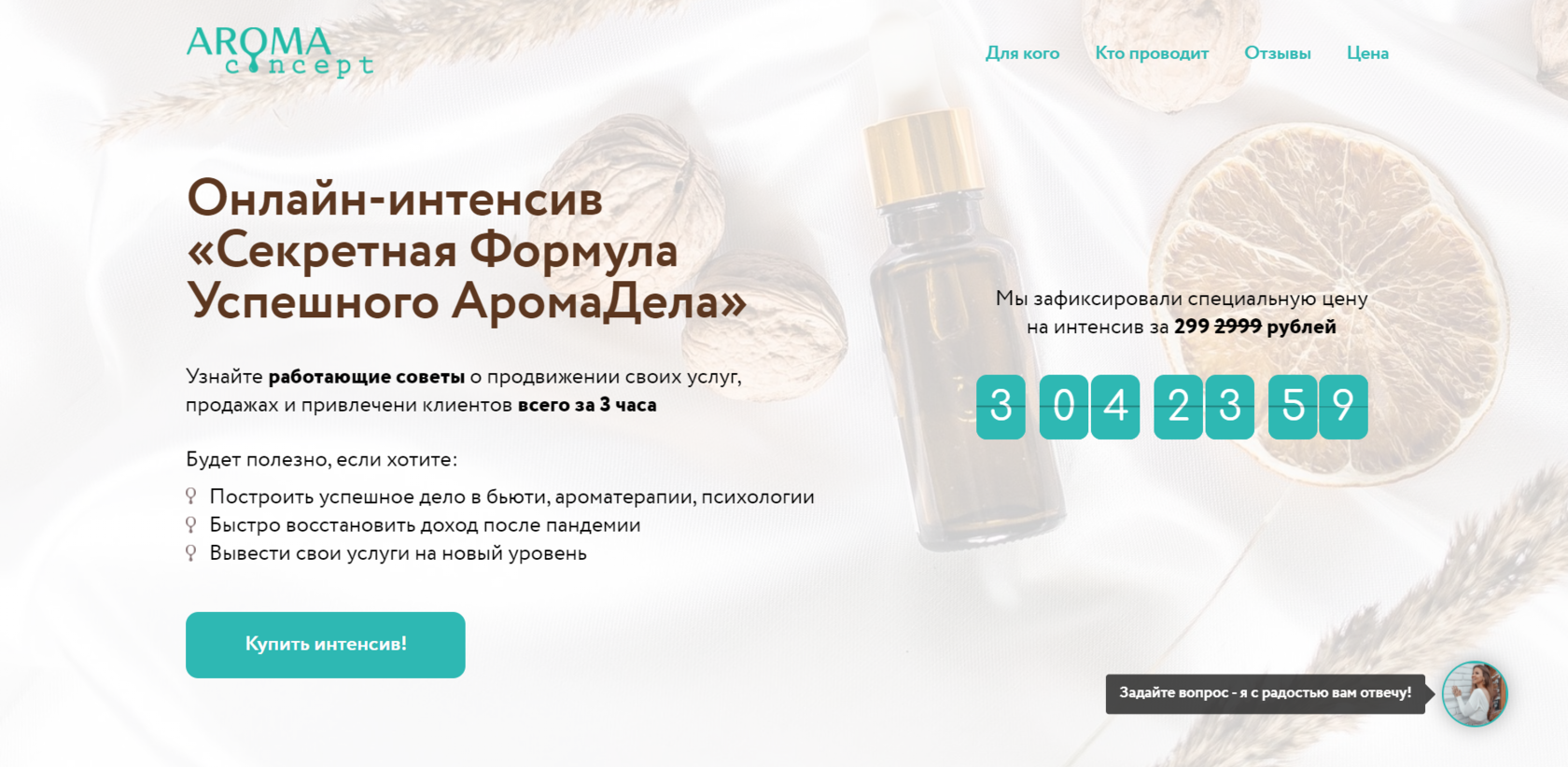 aromaconcept.ru