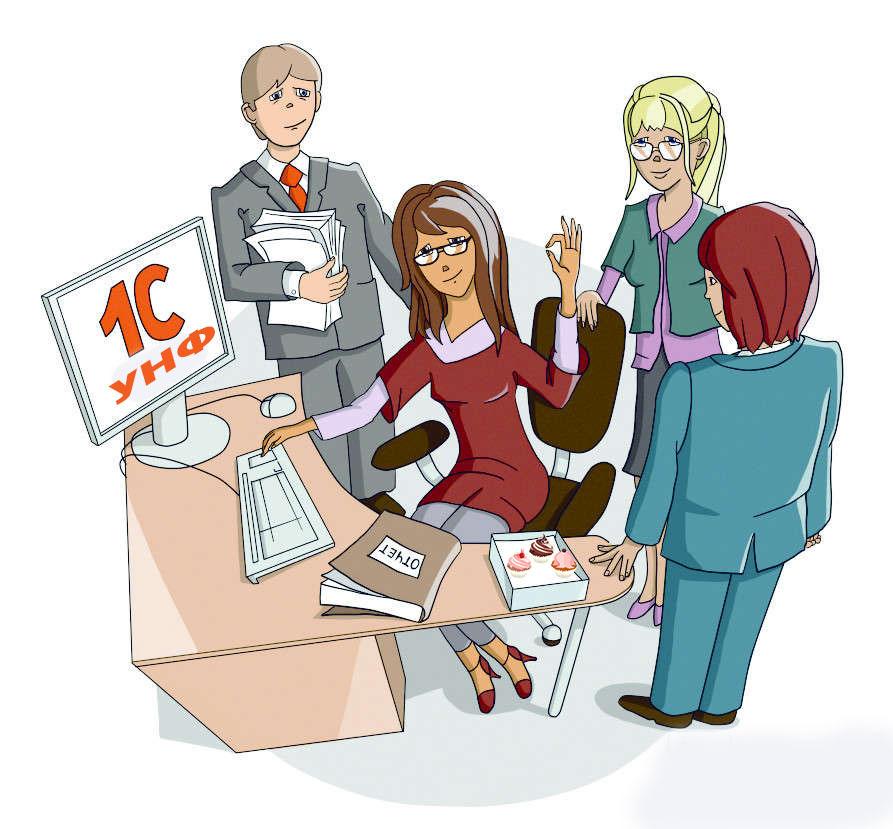 Картинки про бухгалтеров для презентации