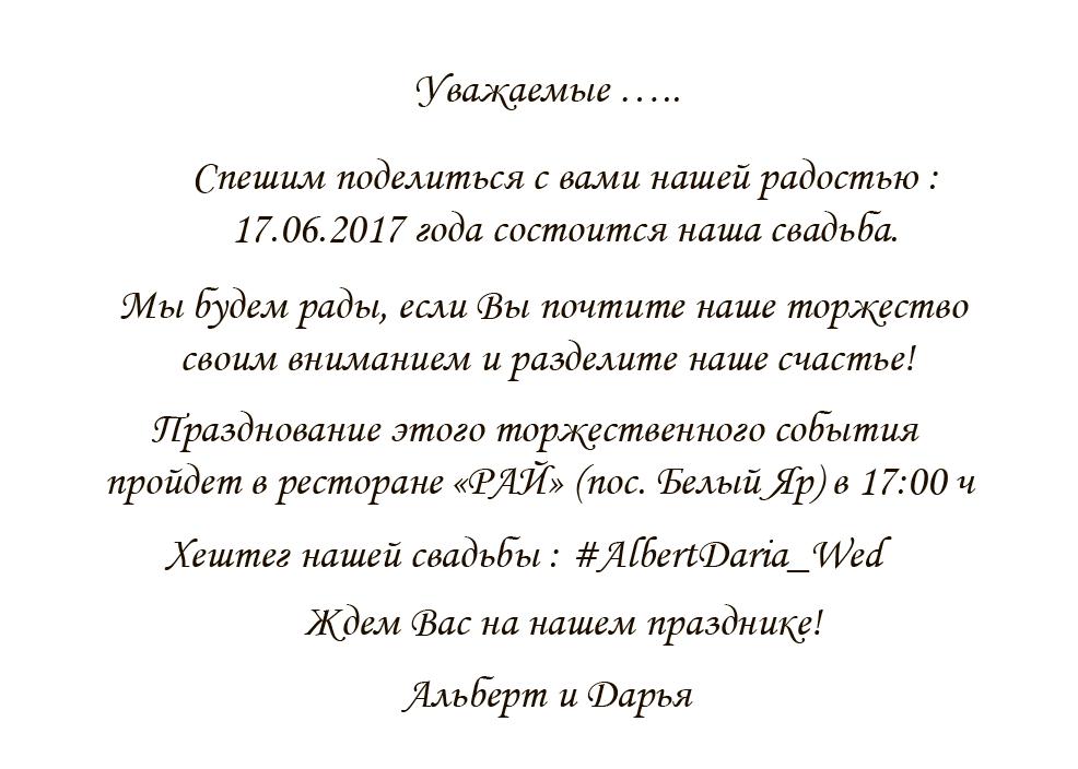Текст на пригласительной открытке, открытка