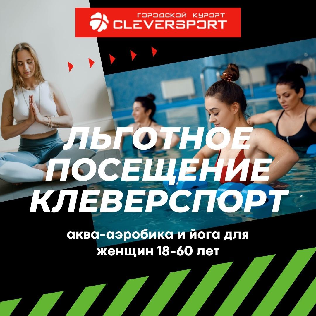 Льготное посещение комплекса CLEVERSPORT