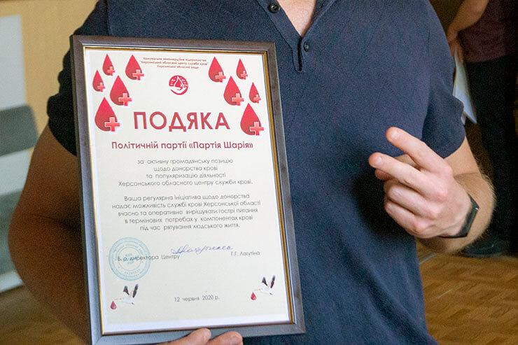Благодарность Партии Шария за помощь в донорстве крови - фото