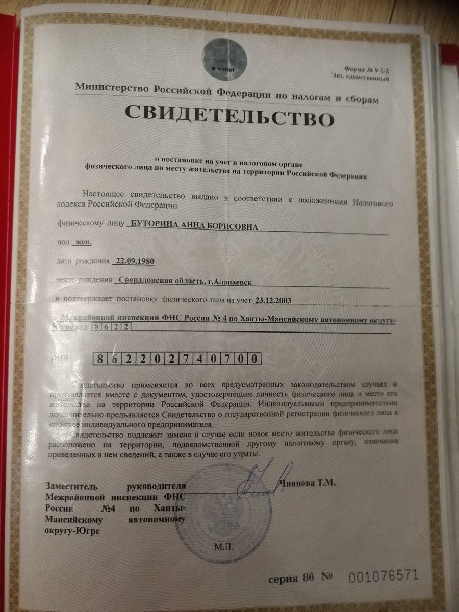 Регистрация ип в югорске заявление регистрация ип внесение изменений
